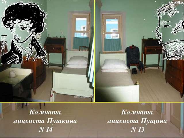 Кадр из художественного фильма «1814» Комната лицеиста Пушкина N 14 Комната л...