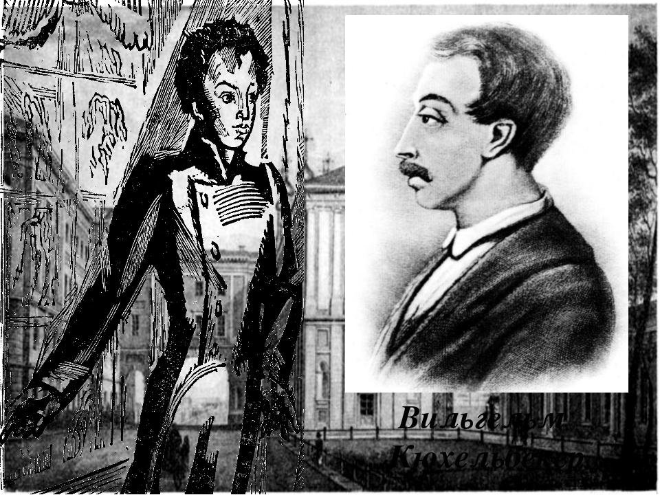 Рисунок А. С. Пушкина Вильгельм Кюхельбекер
