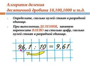 Алгоритм деления  десятичной дробина 10,100,1000 и т.д. Определите, сколько