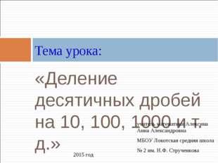 «Деление десятичных дробей на 10, 100, 1000 и т. д.» «Деление десятичных дро