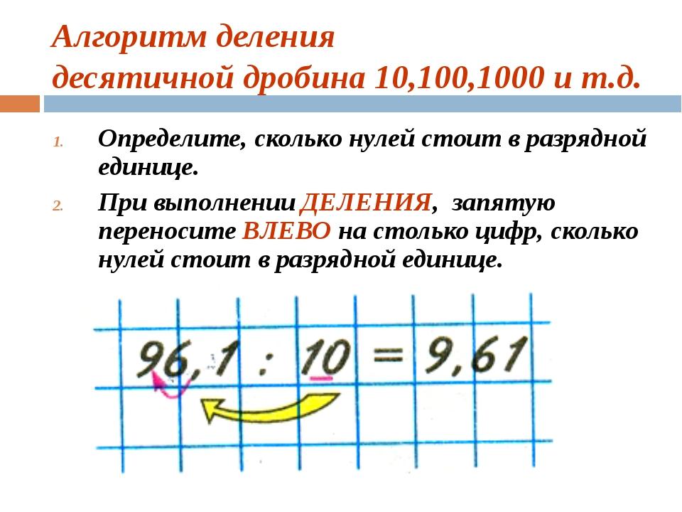 Алгоритм деления  десятичной дробина 10,100,1000 и т.д. Определите, сколько...