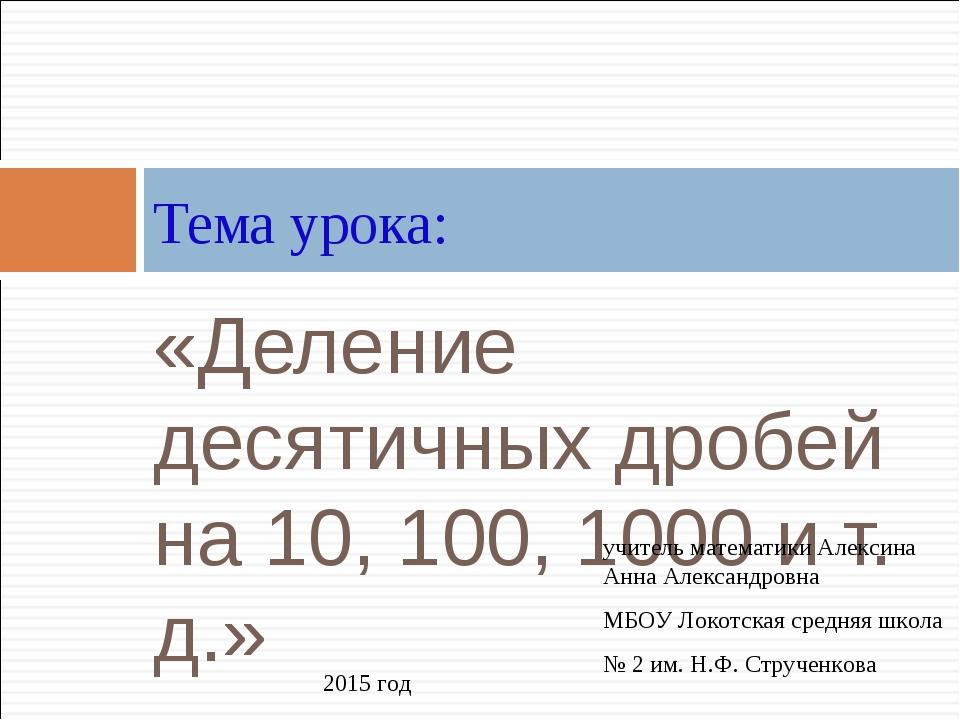 «Деление десятичных дробей на 10, 100, 1000 и т. д.» «Деление десятичных дро...