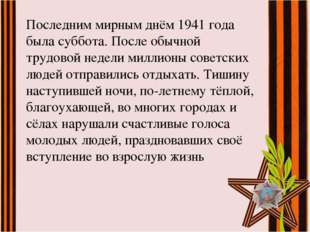 Последним мирным днём 1941 года была суббота. После обычной трудовой недели м