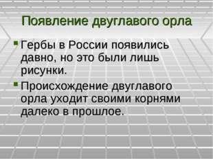 Появление двуглавого орла Гербы в России появились давно, но это были лишь ри