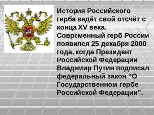 История Российского герба ведёт свой отсчёт с конца XV века. Современный герб
