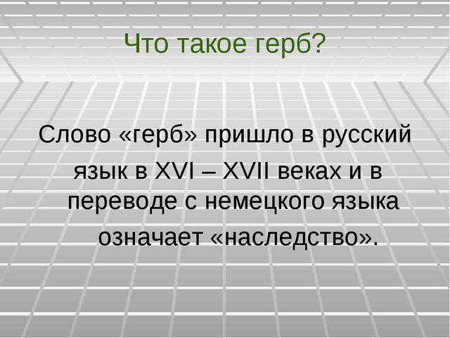 Что такое герб? Слово «герб» пришло в русский язык в XVI – XVII веках и в пер...