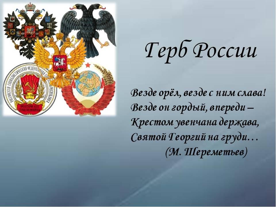 история герба россии проект плинтус
