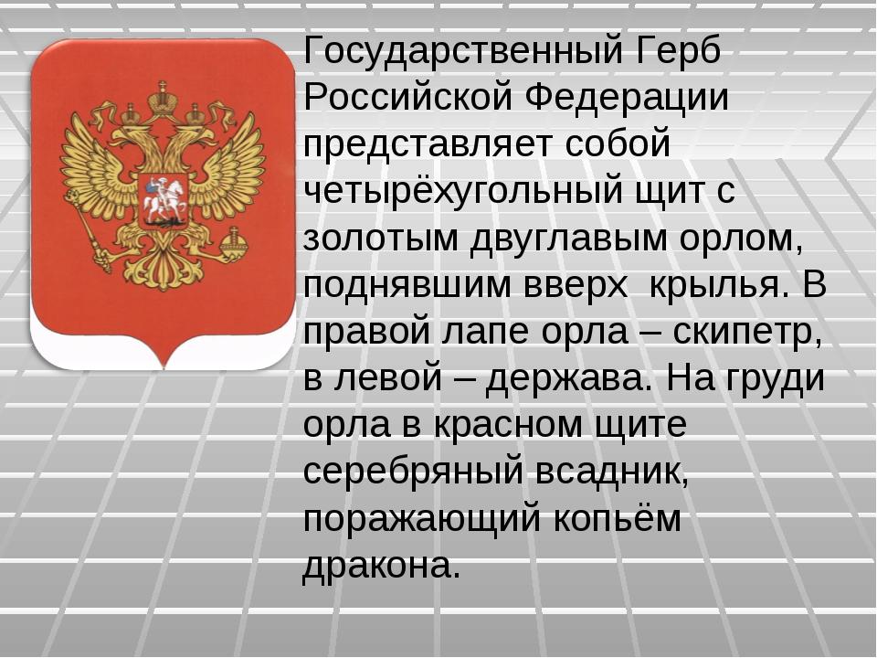 Государственный Герб Российской Федерации представляет собой четырёхугольный...