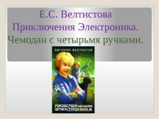Е.С. Велтистова Приключения Электроника. Чемодан с четырьмя ручками.