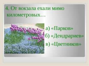 4. От вокзала ехали мимо километровых… а) «Парков» б) «Дендрариев» в) «Цветни