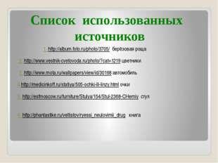 Список использованных источников 1. http://album.foto.ru/photo/3705/ берёзова