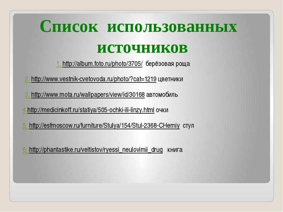 Список использованных источников 1. http://album.foto.ru/photo/3705/ берёзова...