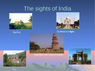 The sights of India Kutb-Minar (the Tower of Victory) Taj Mahal is in Agra Gо