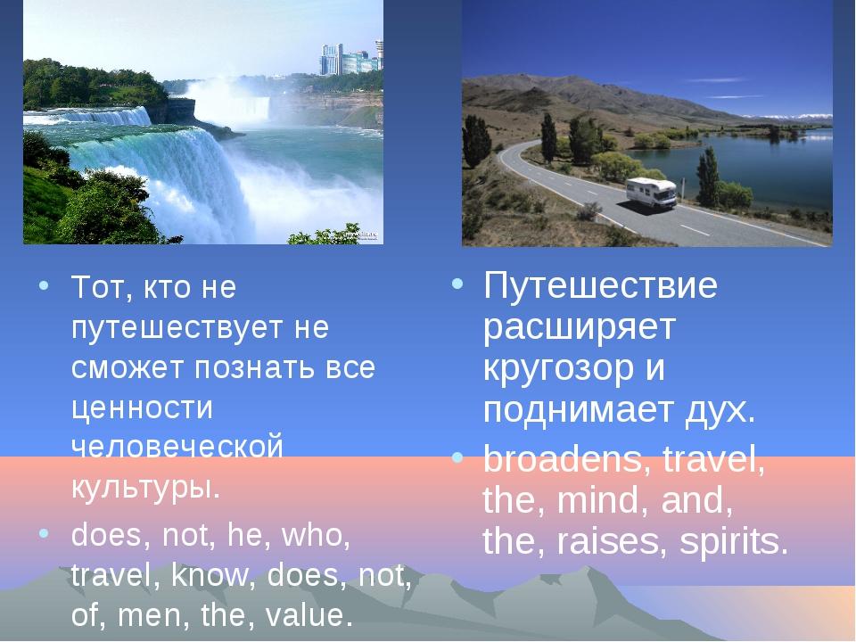 Тот, кто не путешествует не сможет познать все ценности человеческой культуры...