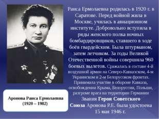 Аронова Раиса Ермолаевна (1920 – 1982) Раиса Ермолаевна родилась в 1920 г. в