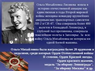 Ольга Михайловна Лисикова вошла в историю отечественной авиации как единстве