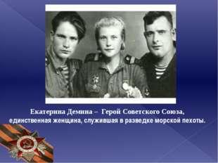 Екатерина Демина – Герой Советского Союза, единственная женщина, служившая в