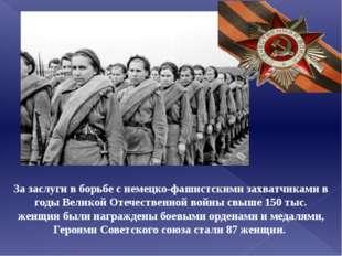 За заслуги в борьбе с немецко-фашистскими захватчиками в годы Великой Отечес