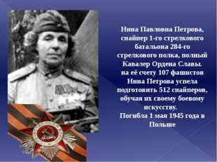 Нина Павловна Петрова, снайпер 1-го стрелкового батальона 284-го стрелкового