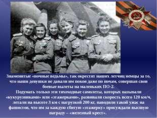 Знаменитые «ночные ведьмы», так окрестят наших летчиц немцы за то, что наши