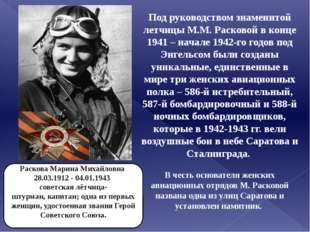 Под руководством знаменитой летчицыМ.М. Расковойв конце 1941 – начале 1942-