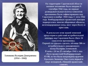 На территории Саратовской области военное положение было введено 9 сентября 1