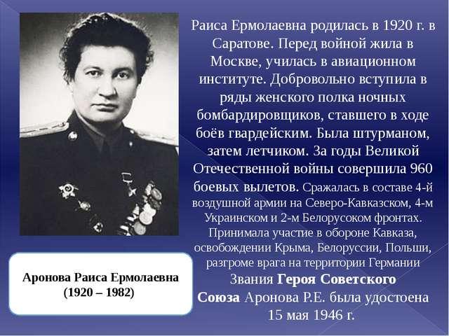 Аронова Раиса Ермолаевна (1920 – 1982) Раиса Ермолаевна родилась в 1920 г. в...