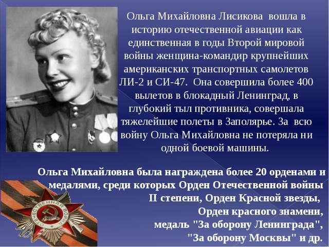 Ольга Михайловна Лисикова вошла в историю отечественной авиации как единстве...
