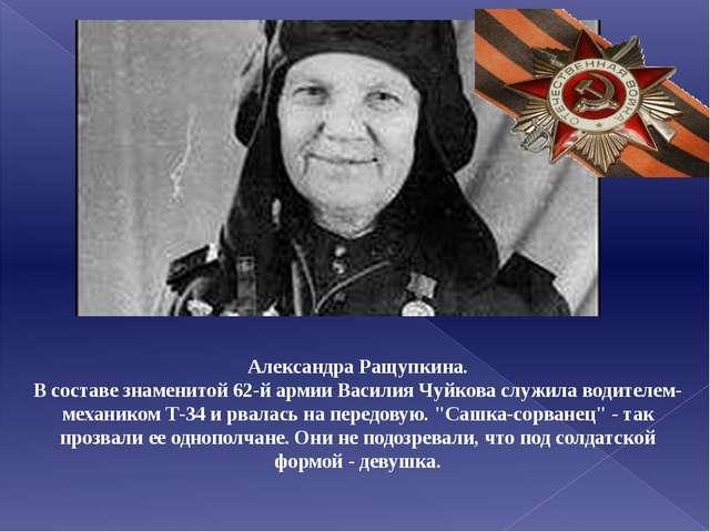 Александра Ращупкина. В составе знаменитой 62-й армии Василия Чуйкова служила...