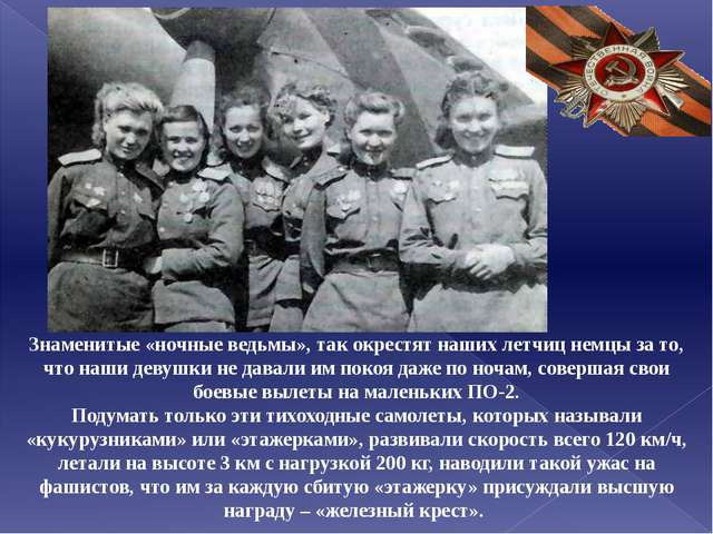 Знаменитые «ночные ведьмы», так окрестят наших летчиц немцы за то, что наши...