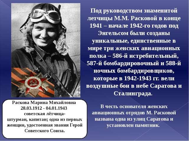 Под руководством знаменитой летчицыМ.М. Расковойв конце 1941 – начале 1942-...