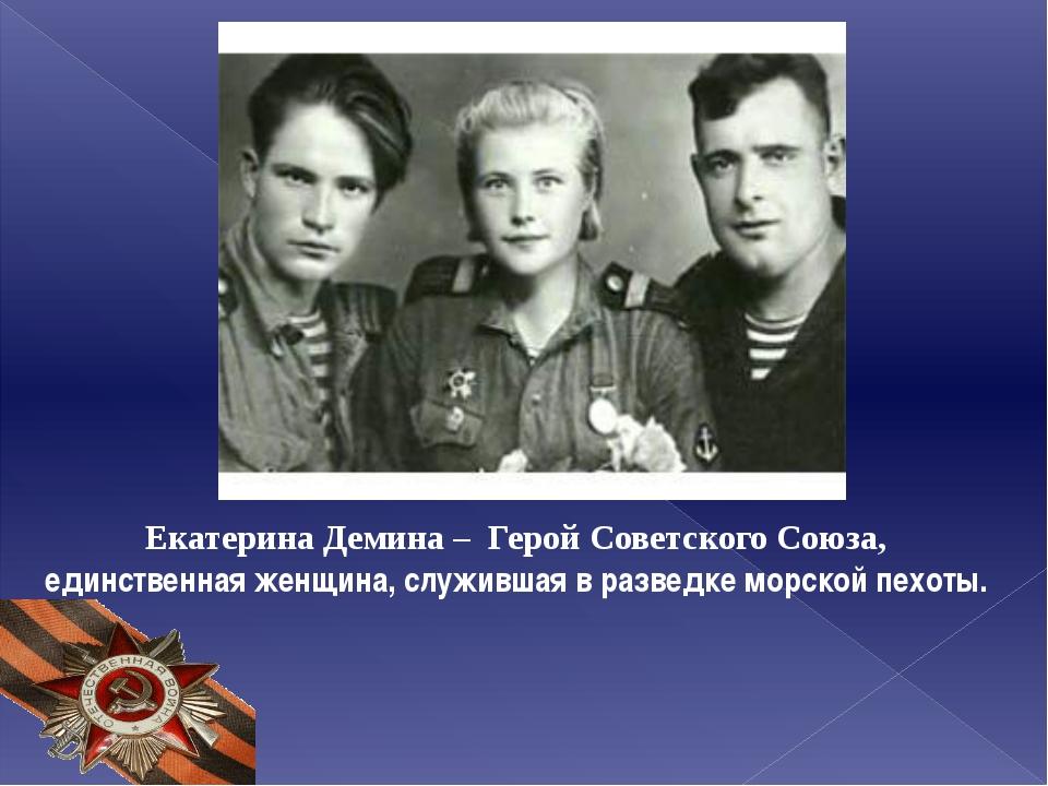 Екатерина Демина – Герой Советского Союза, единственная женщина, служившая в...
