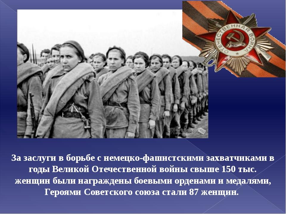 За заслуги в борьбе с немецко-фашистскими захватчиками в годы Великой Отечес...