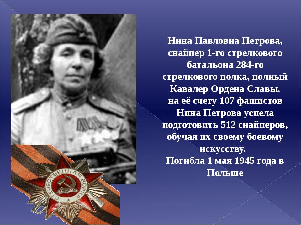 Нина Павловна Петрова, снайпер 1-го стрелкового батальона 284-го стрелкового...