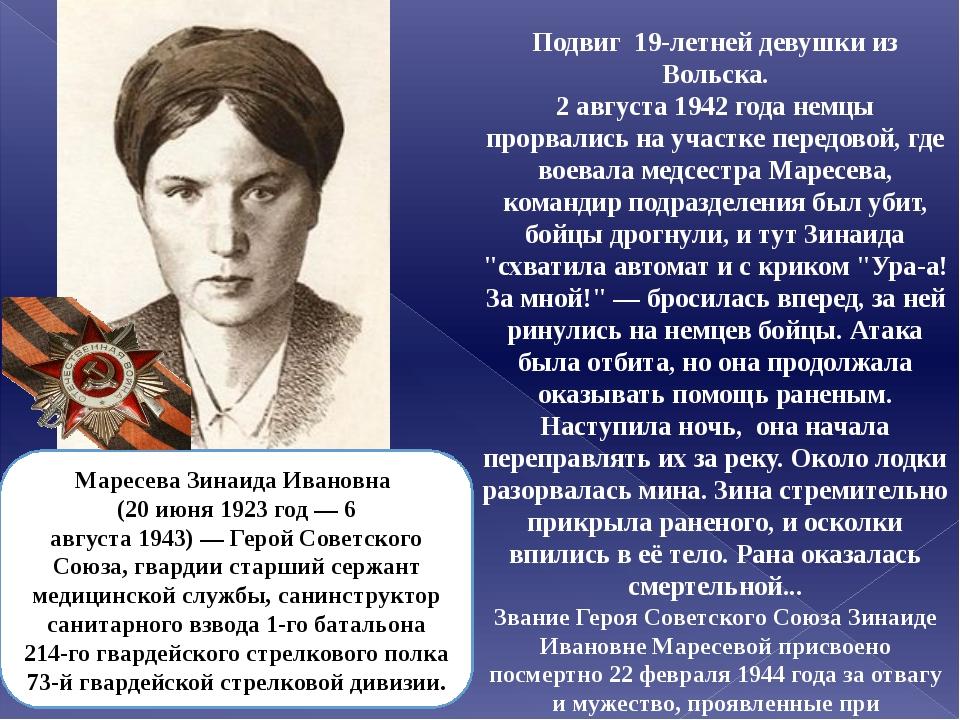 Маресева Зинаида Ивановна (20 июня1923 год—6 августа1943)—Герой Советс...