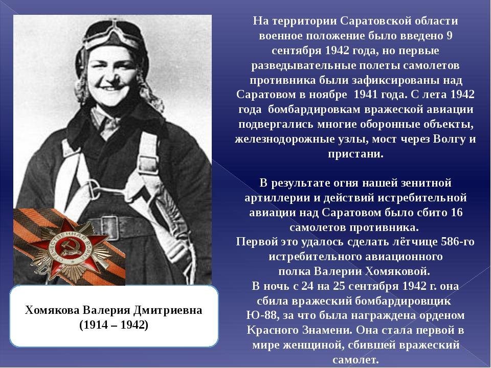 На территории Саратовской области военное положение было введено 9 сентября 1...