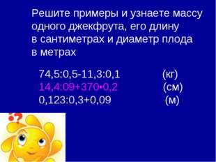 74,5:0,5-11,3:0,1 (кг) 14,4:09+370•0,2 (см) 0,123:0,3+0,09 (м) Решите примеры