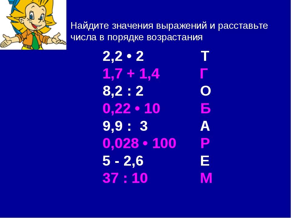 Найдите значения выражений и расставьте числа в порядке возрастания 2,2 • 2 Т...