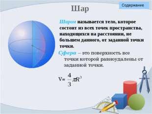 Решение задач (работа в группах) I группа: №1196 стр 315. II группа: №1203 ст