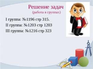 № 1196. Измерения прямоугольного параллелепипеда равны 8см, 12см и 18см. Найд