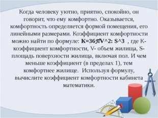 Эпиграф к уроку: «Каждая проблема, которую я решал, становилась правилом, ко