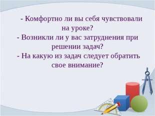Домашнее задание: 1) повторить п.122-131; 2) решить №1189, №1214, 3) вычислит