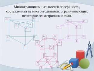 Призма—многогранник, две грани которого являются равными многоугольниками,