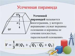 ТЕЛА ВРАЩЕНИЯ Цилиндр Цилиндр—геометрическое тело, ограниченное цилиндричес
