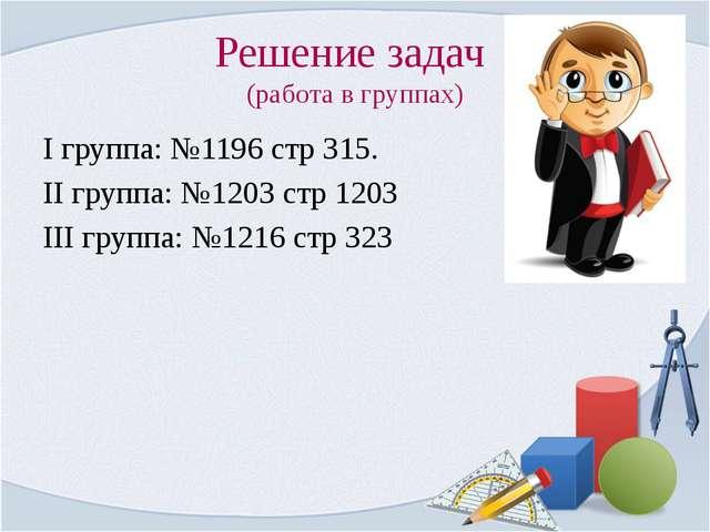 № 1196. Измерения прямоугольного параллелепипеда равны 8см, 12см и 18см. Найд...