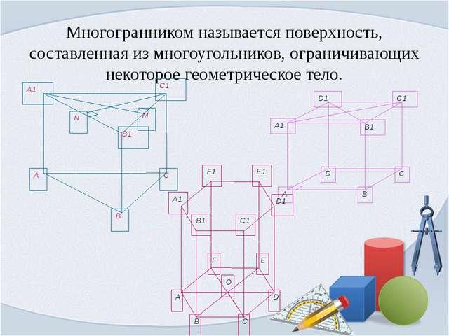 Призма—многогранник, две грани которого являются равными многоугольниками,...