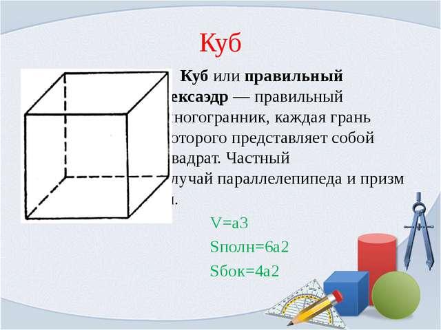 Пирамида Пирамида—многогранник, основание которого—многоугольник, а осталь...