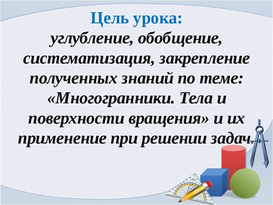 Эпиграф к уроку: «Каждая проблема, которую я решал, становилась правилом, ко...