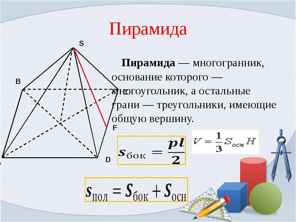 Усеченная пирамида Усеченной пирамидойназывается многогранник, у которого ве...