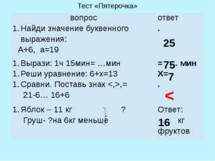 Тест «Пятерочка» 25 75 7 16 < вопрос ответ Найди значение буквенного выражени